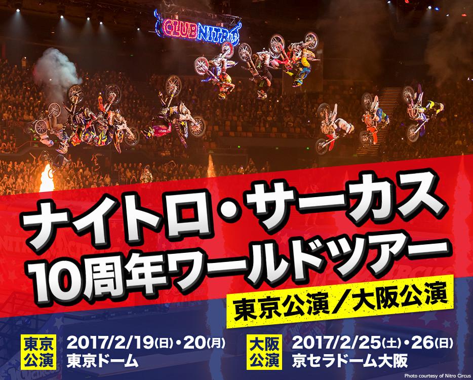 ナイトロ・サーカス 10周年記念ワールドツアー 東京公演/大阪公演