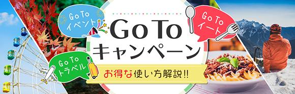 Go To キャンペーンお得な使い方解説!!